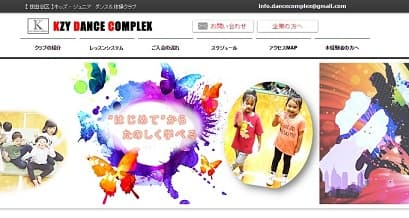KZY DANCE COMPLEX「キッズ&ジュニア ダンス&体操クラブ」HP資料