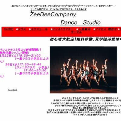 ZeeDeeCompanyDanceStudio教室