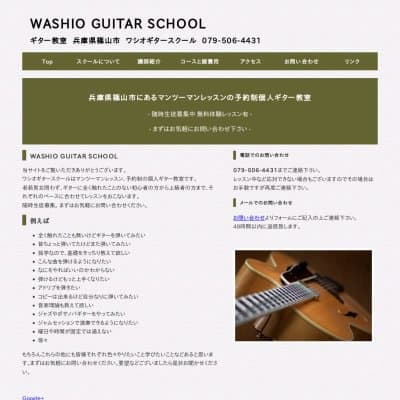 Washio Guitar School教室