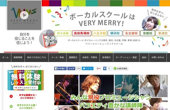 VERY MERRY MUSIC SCHOOL 名古屋校HP資料