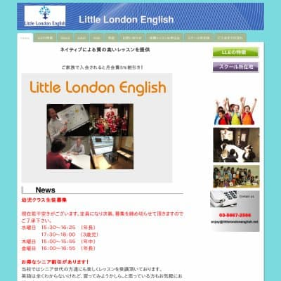 Little London EnglishHP資料