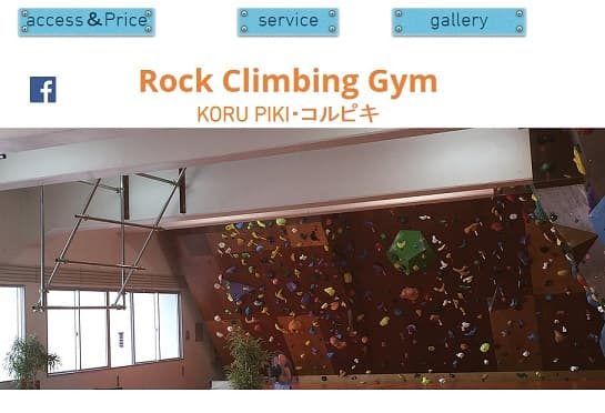 Rock Climbing Gym KORU PIKI・​コルピキHP資料