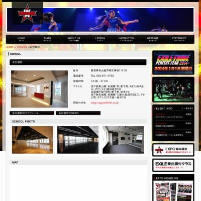 EXILE PROFESSIONAL GYM-名古屋校教室